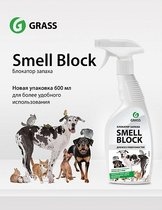 "Блокатор запахов ""SMELL BLOCK"" (600мл)"