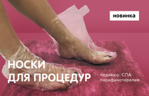 Носки для процедур, 50 штук