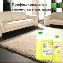 Carpet Foam Cleaner для очистки ковров 5 кг