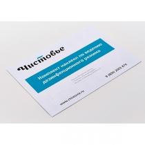 Комплект наклеек для ведения дезрежима